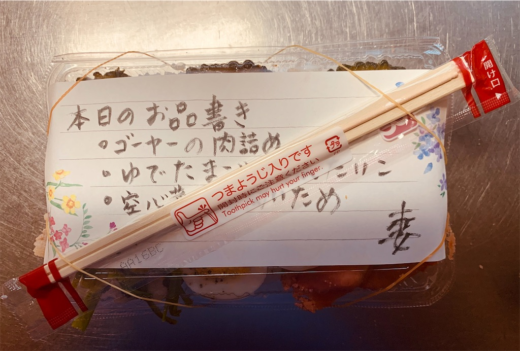 f:id:shachihokoshisa:20210531075511j:image