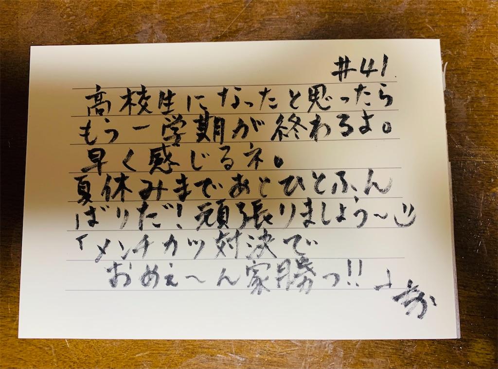 f:id:shachihokoshisa:20210706101205j:image