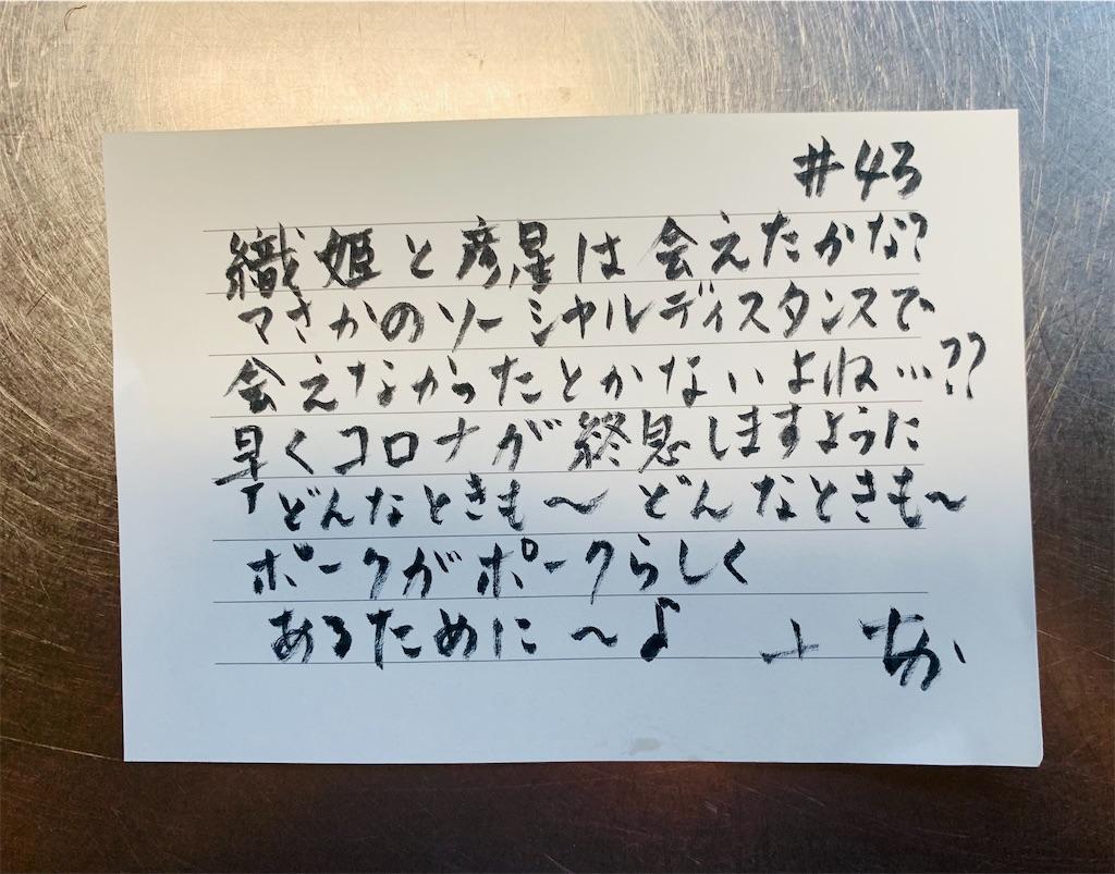 f:id:shachihokoshisa:20210708082545j:image