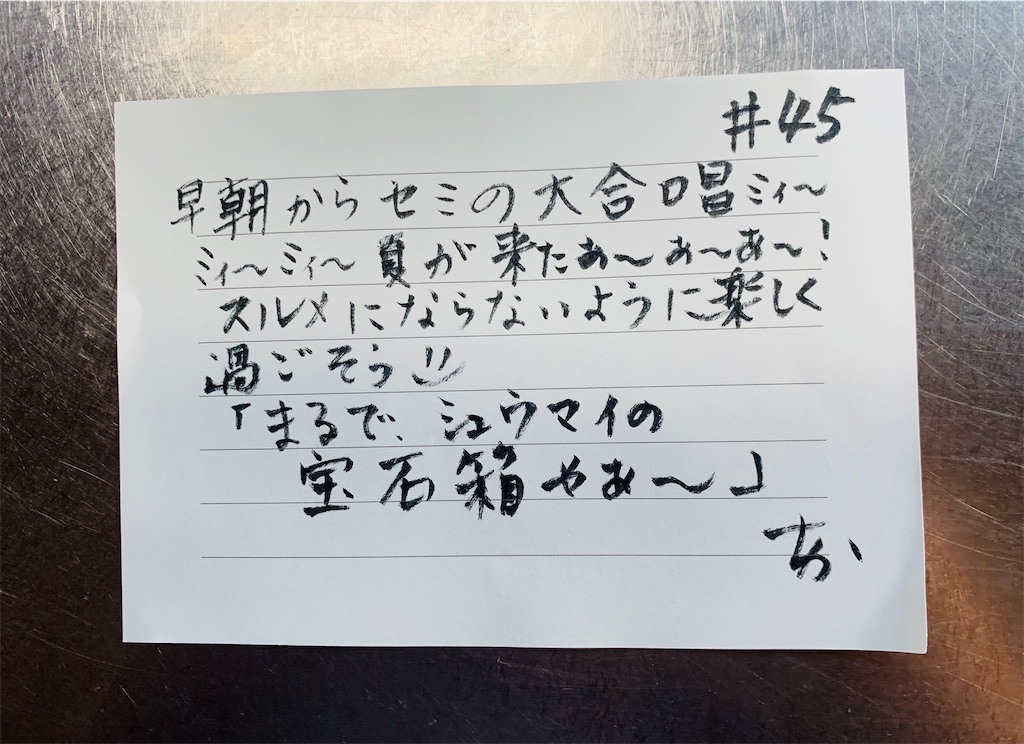 f:id:shachihokoshisa:20210712082331j:image