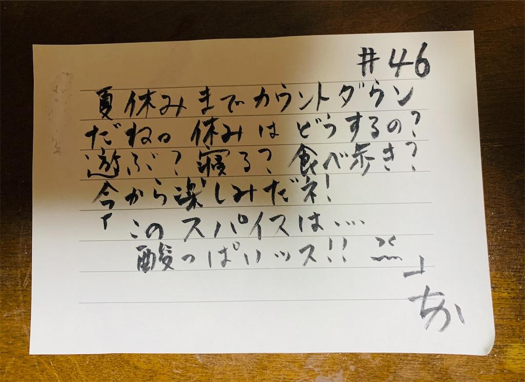 f:id:shachihokoshisa:20210713083052j:image