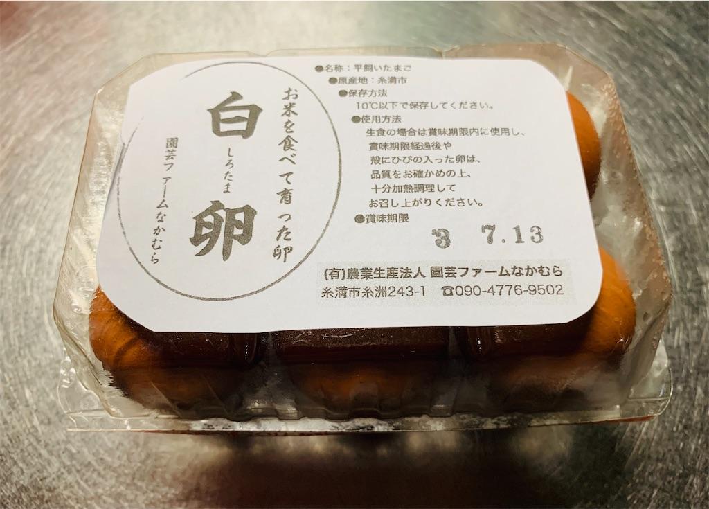 f:id:shachihokoshisa:20210713083101j:image