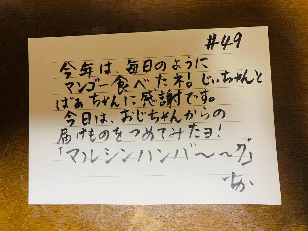 f:id:shachihokoshisa:20210716135919j:image