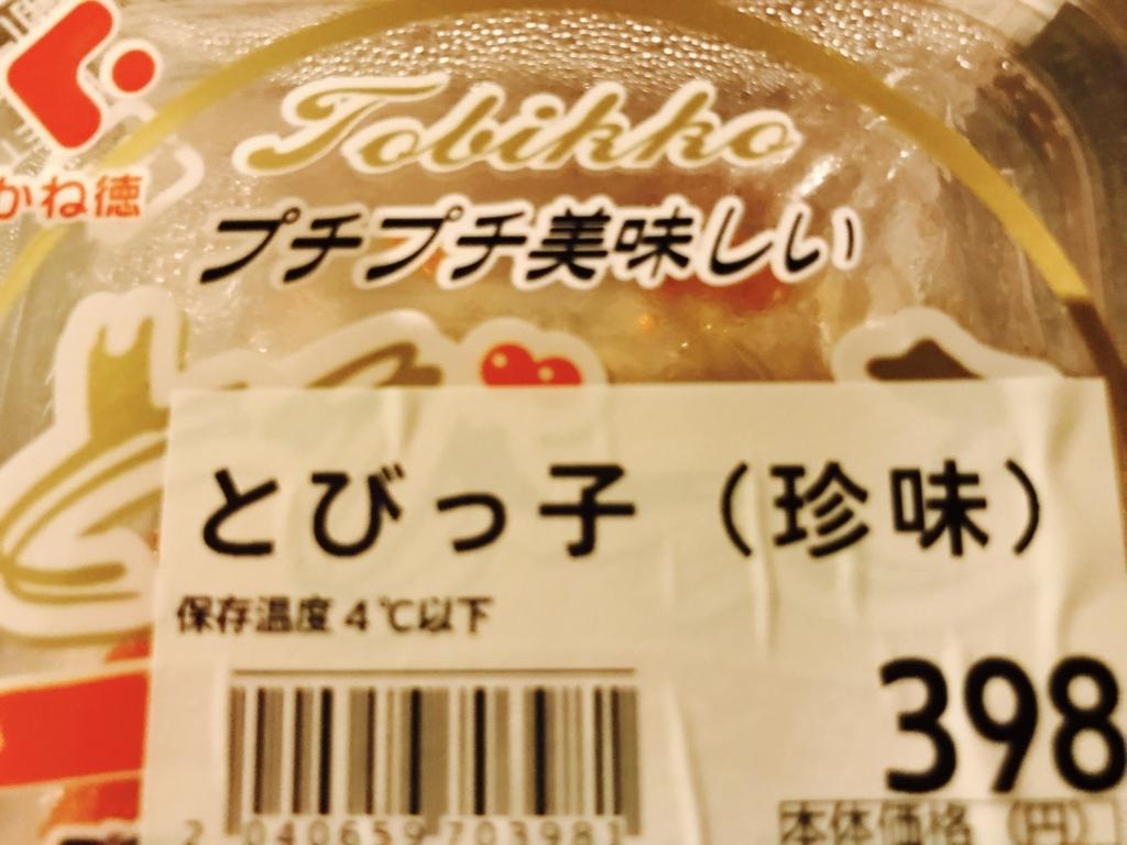 f:id:shachikugohan:20170618170459j:plain