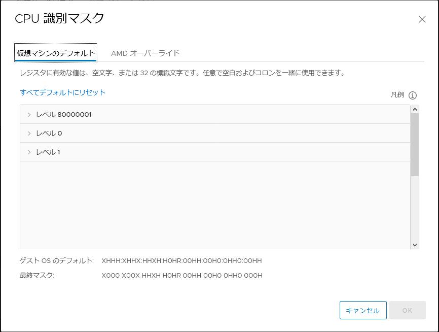 CPU識別マスクリセット前