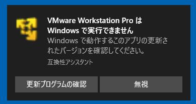 VMware Workstation Pro は Windows で実行できません
