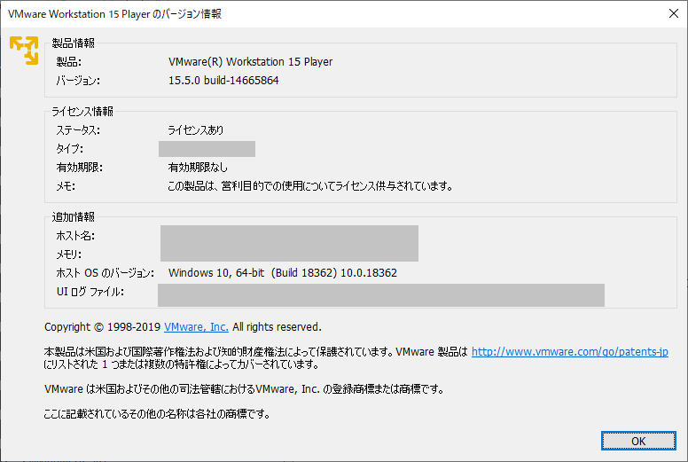 VMware Workstation 15 Player のバージョン情報