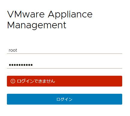 VMware Appliance Management ログインできません