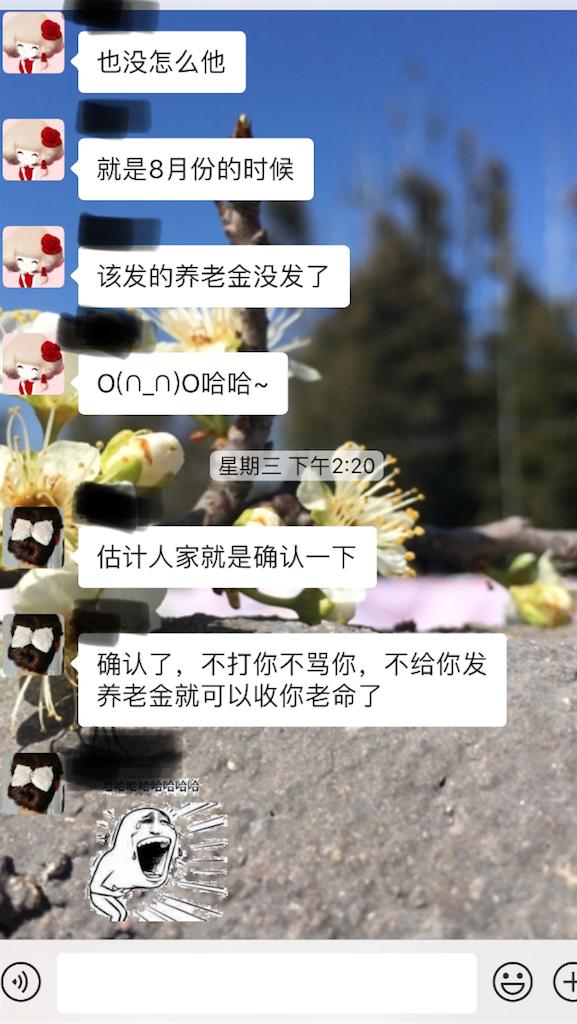 f:id:shakainomadokara:20190908010040p:image