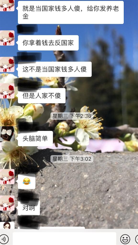 f:id:shakainomadokara:20190908010124p:image