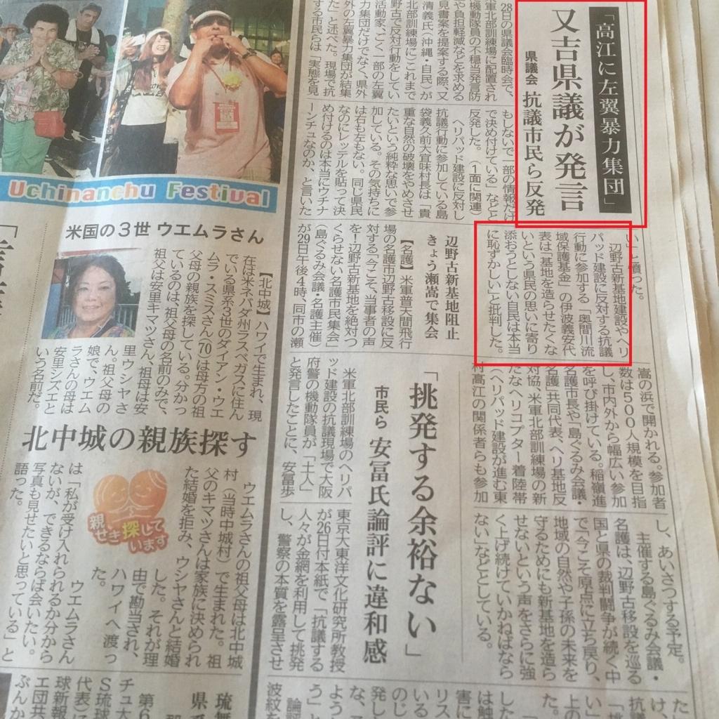 f:id:shakaishimin:20161029162558j:plain
