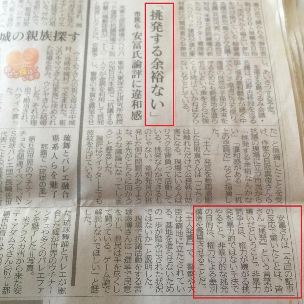 f:id:shakaishimin:20161029162631j:plain