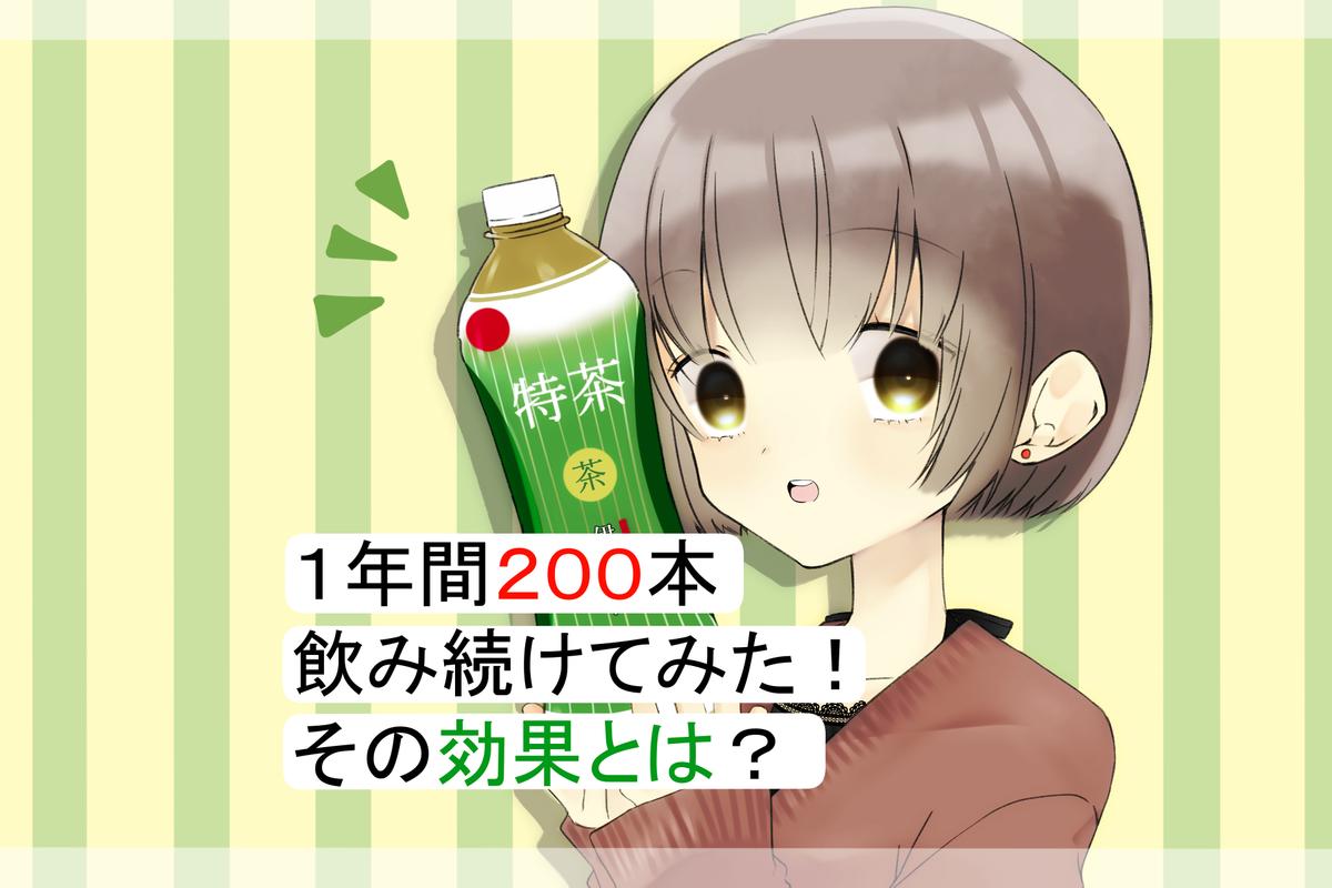 f:id:shakema:20210927001437p:plain