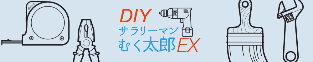 f:id:shakesound:DIY-blog title
