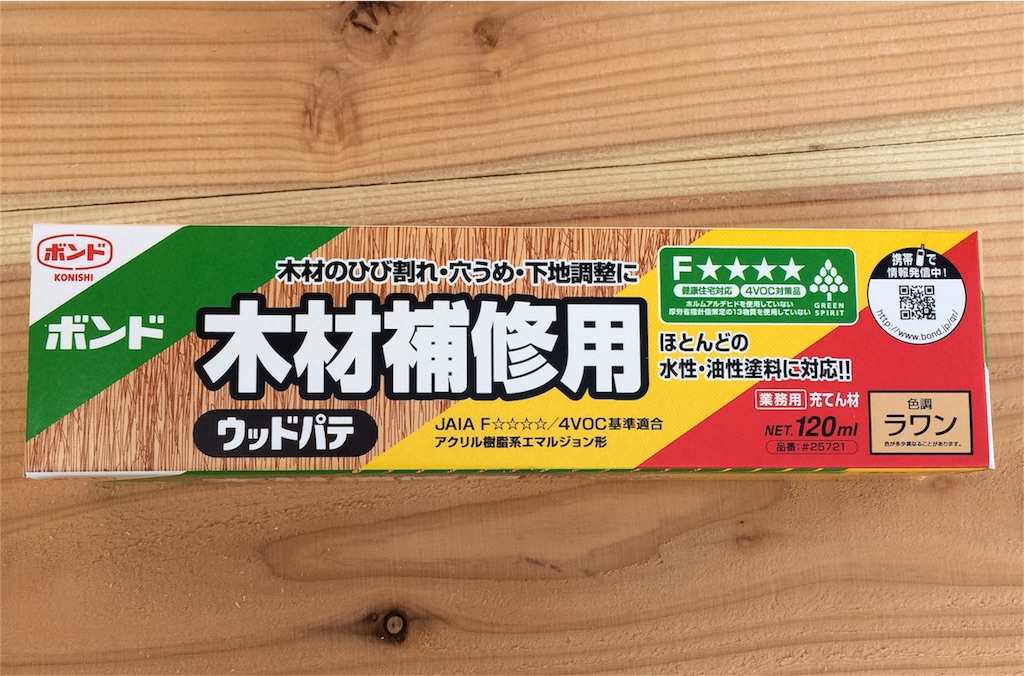 f:id:木材補修用ウッドパテ