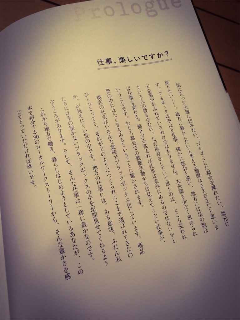 f:id:ローカル仕事図鑑①