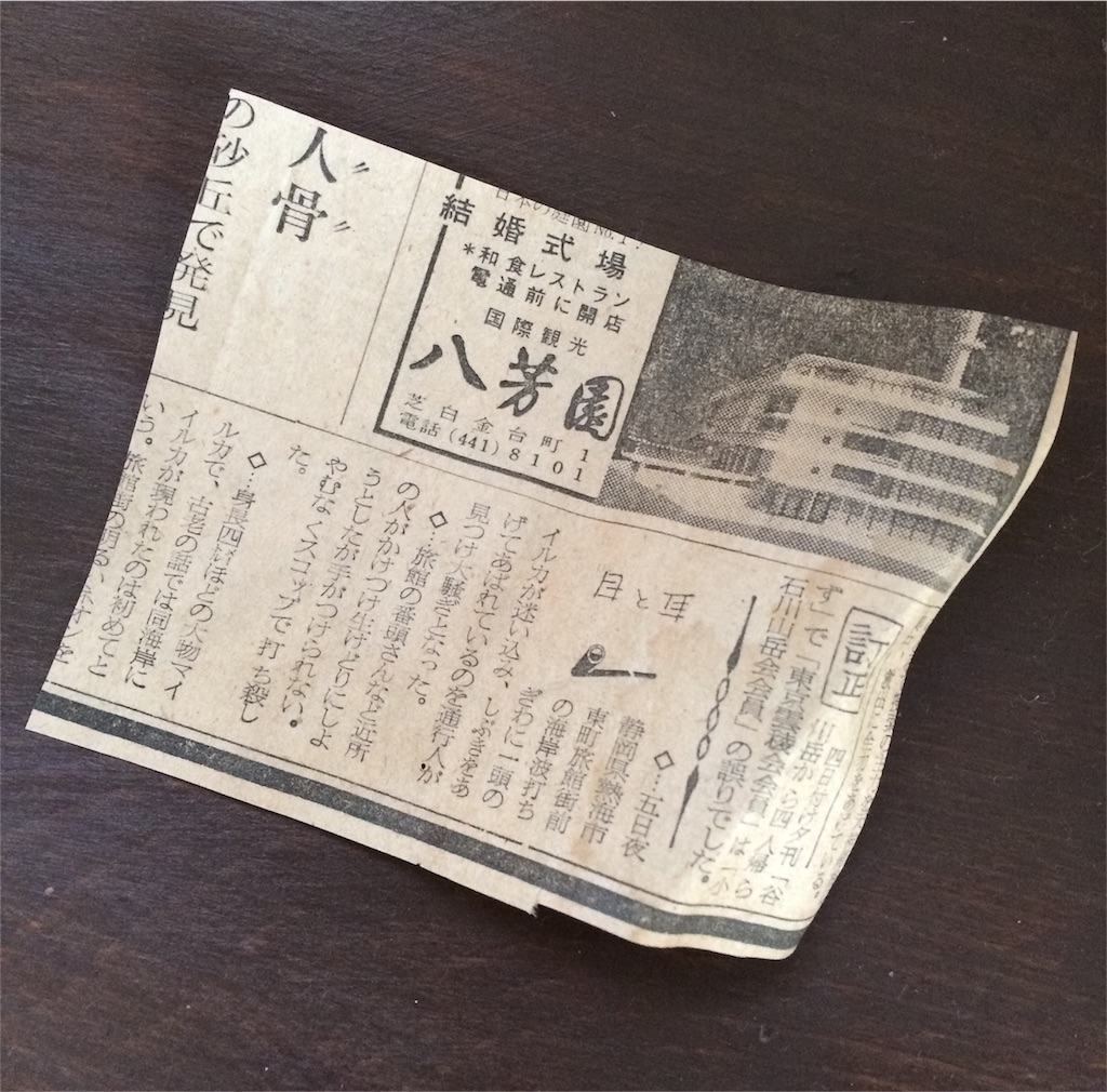f:id:東京オリンピックの年の新聞