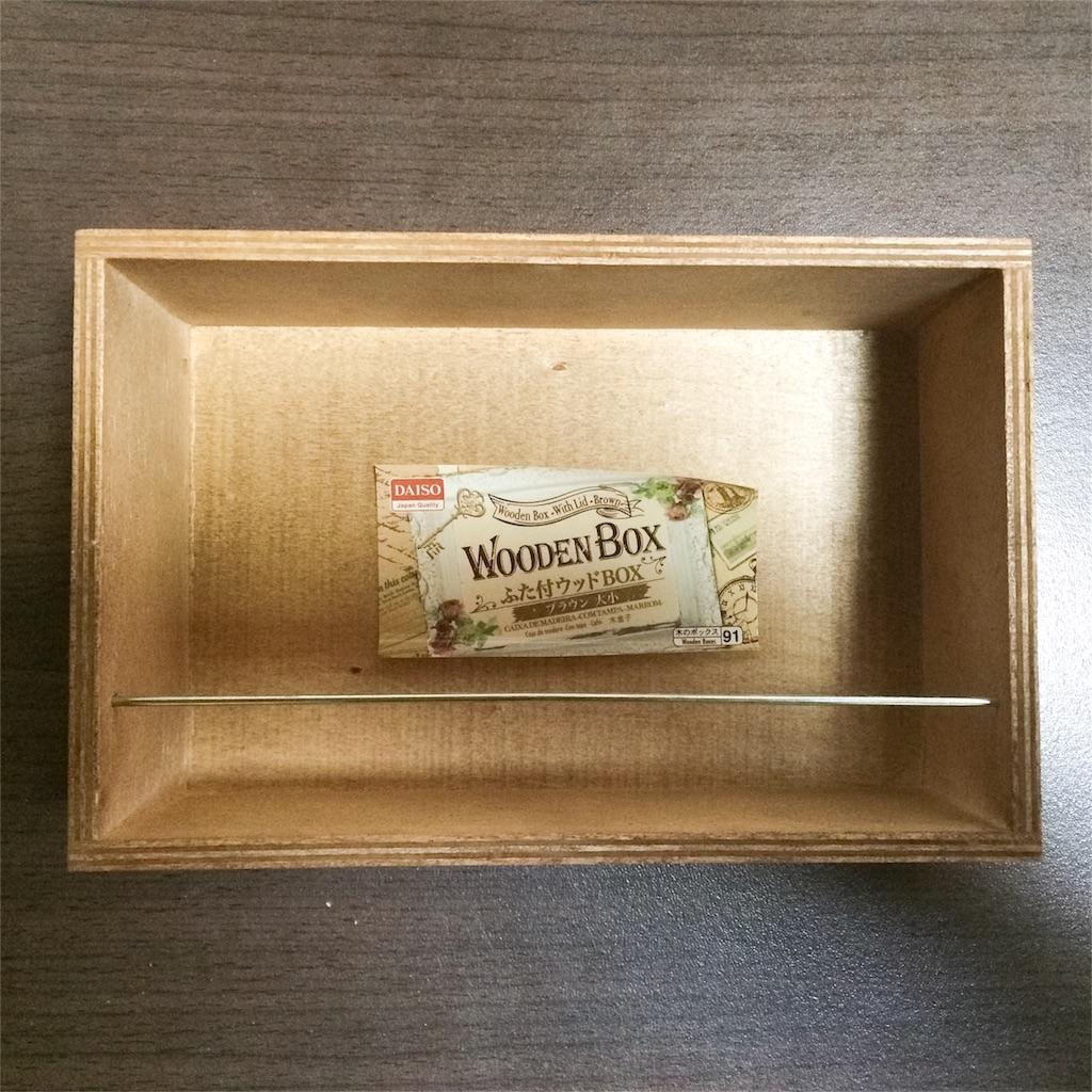 f:id:ダイソー木箱リメイク