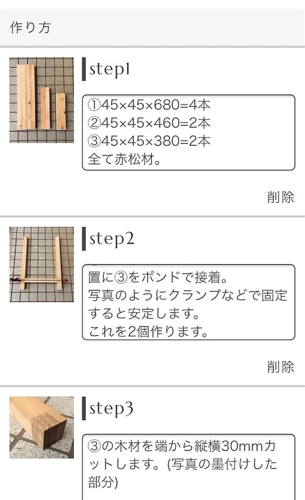 f:id:DIYREPi投稿方法②