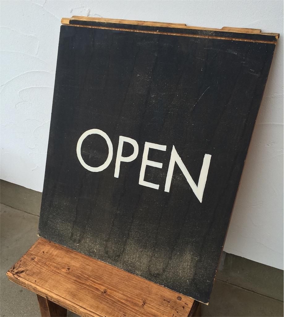 f:id:オープン看板DIY