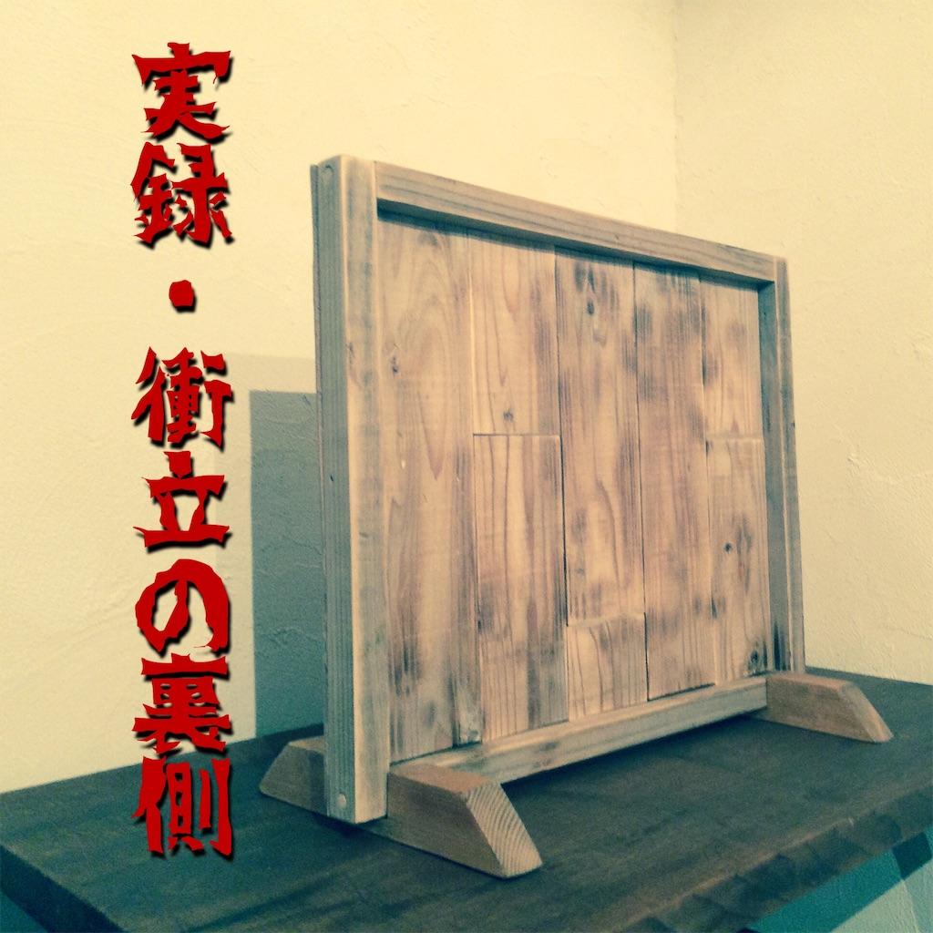 f:id:衝立DIY