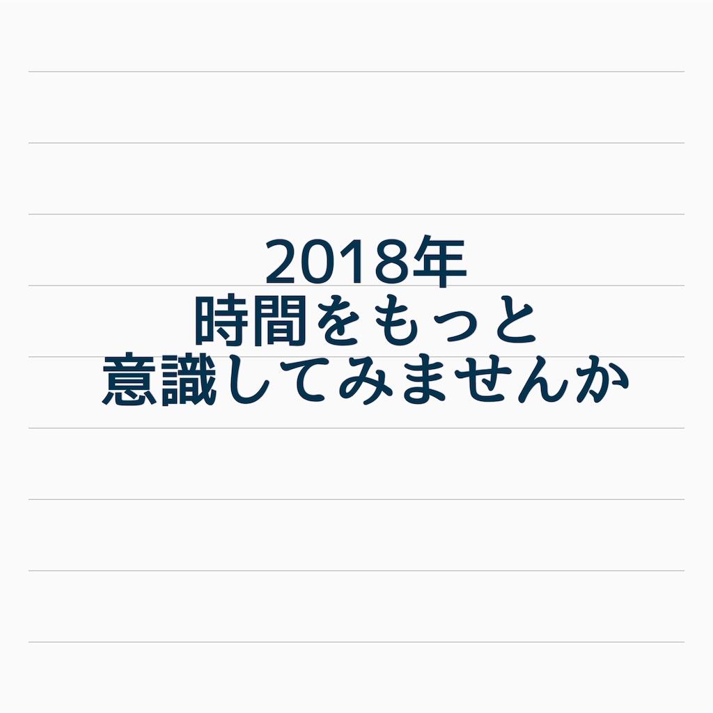 f:id:shakesound:20180110222938j:image