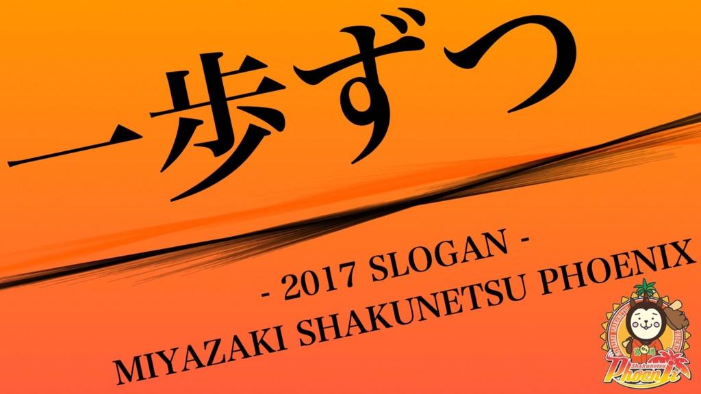 f:id:shakunetsu-phoenixkun-01:20170330215302j:plain