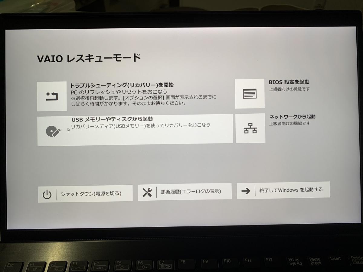 VAIOレスキューモード初期画面