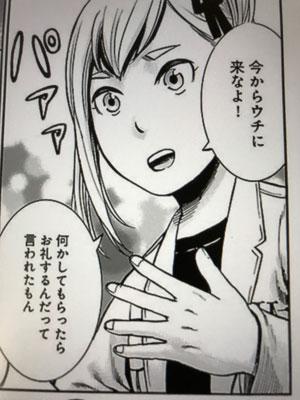 f:id:shamo-ji:20170305210711j:plain