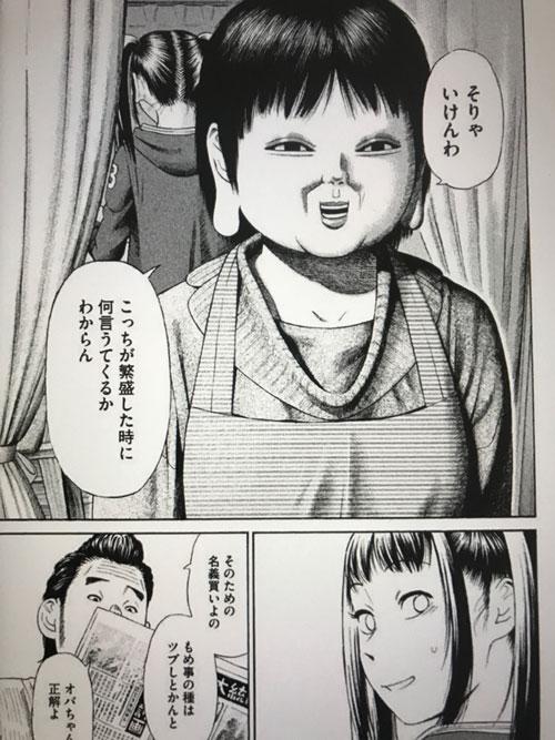 f:id:shamo-ji:20170315050033j:plain