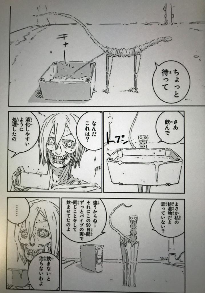 f:id:shamo-ji:20170630212514j:plain