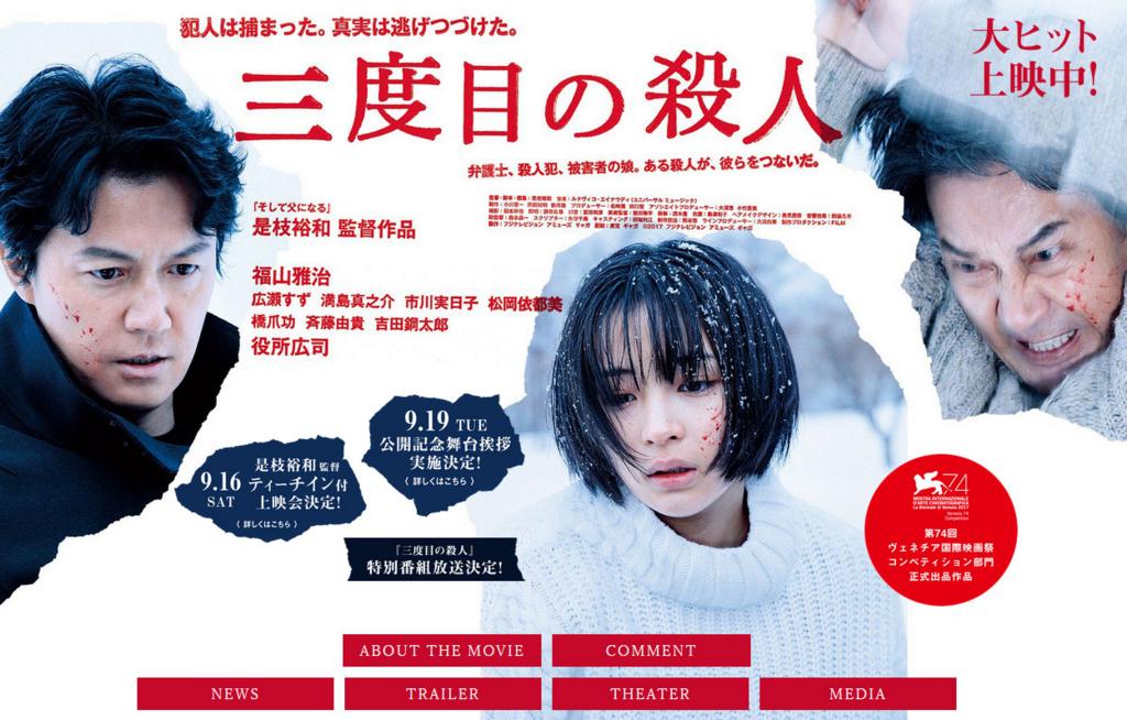 f:id:shamo-ji:20170912211632j:plain