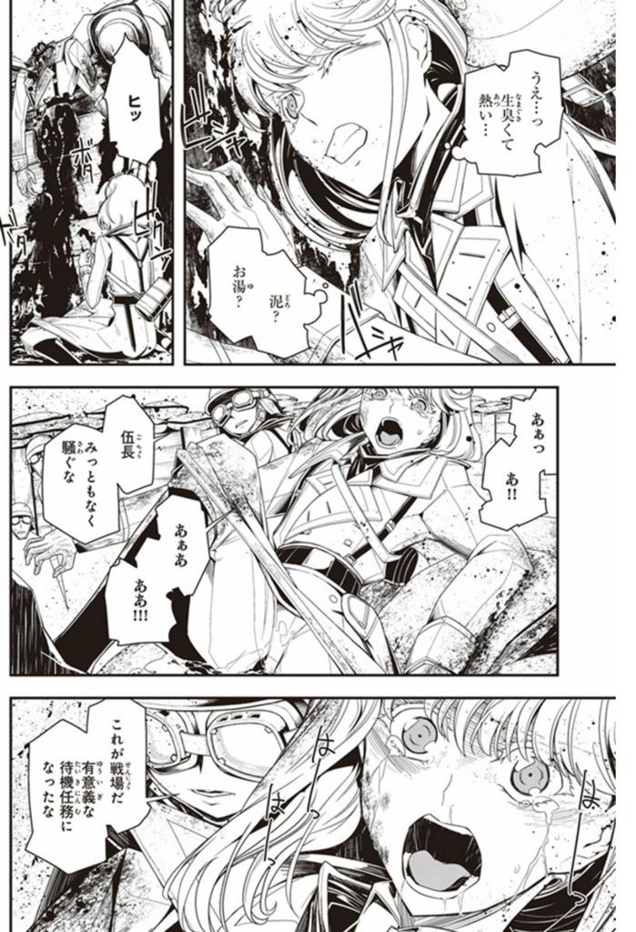 f:id:shamo-ji:20171125205014j:plain