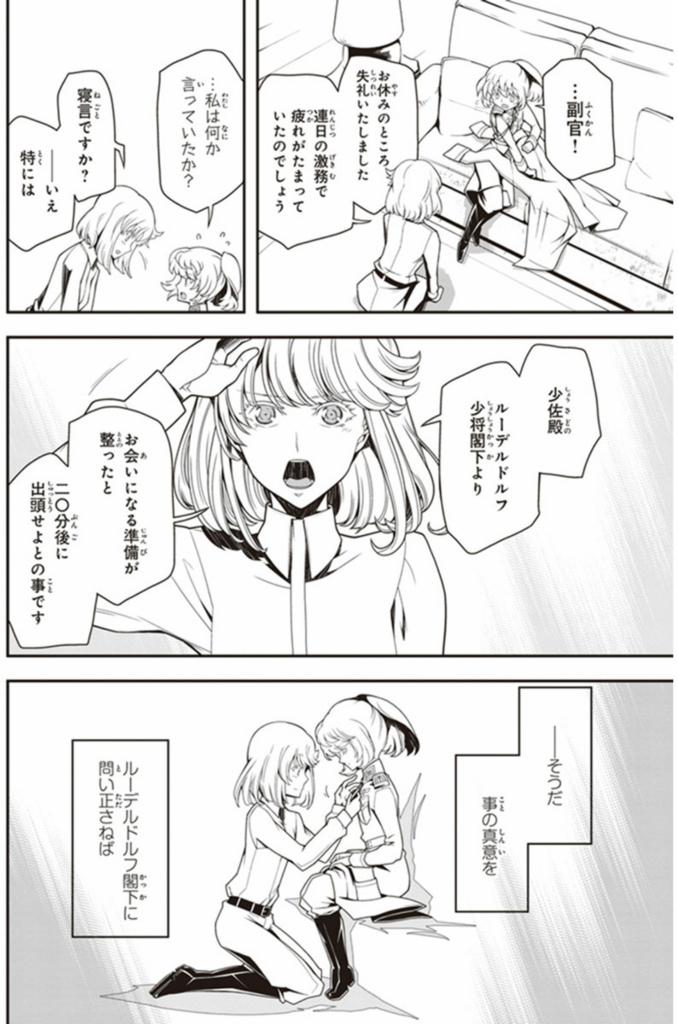 f:id:shamo-ji:20171125205602j:plain