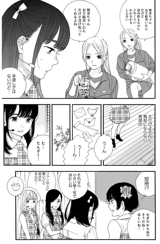 f:id:shamo-ji:20180528141245j:plain