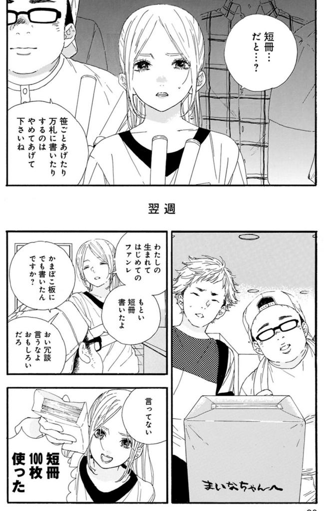f:id:shamo-ji:20180528141341j:plain