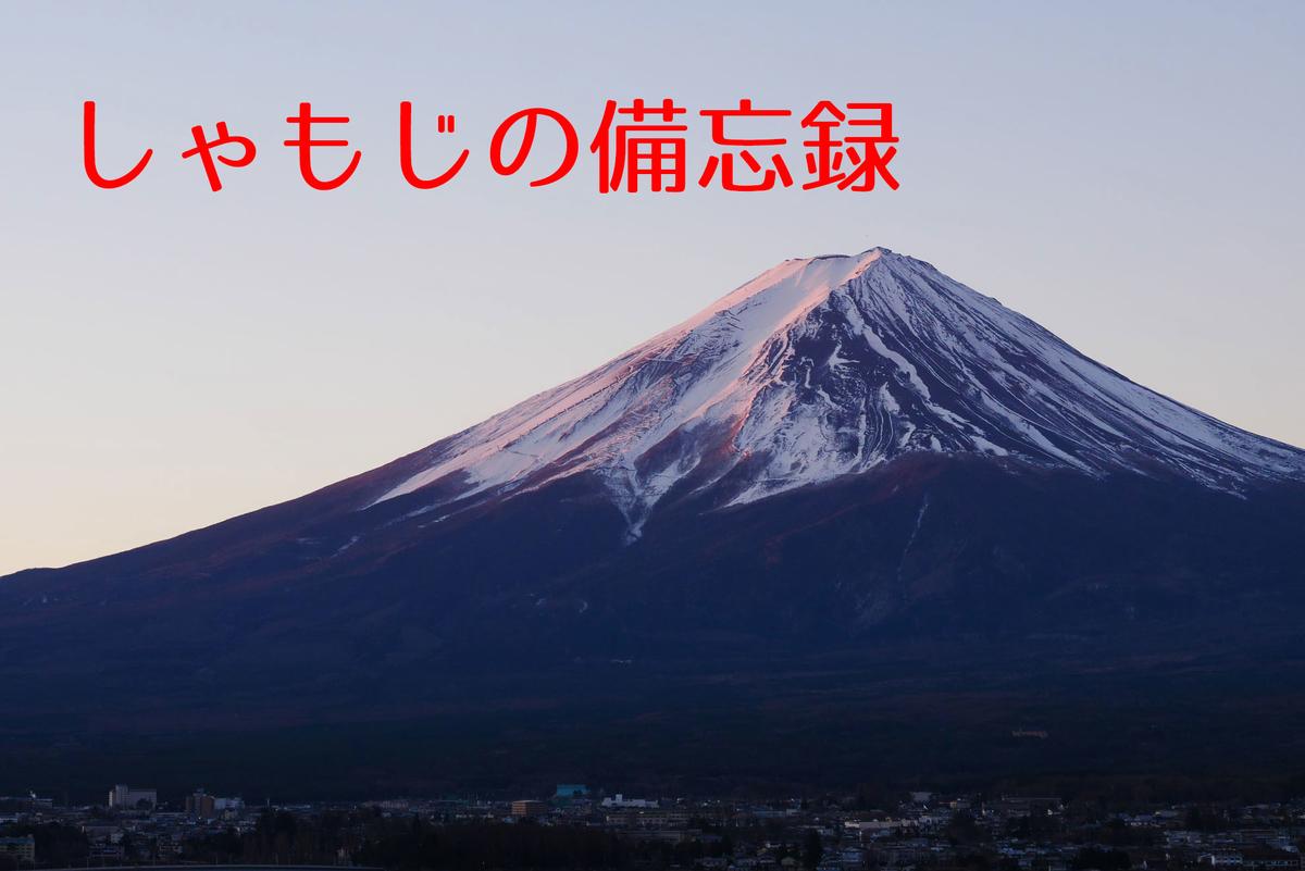 f:id:shamo-ji:20190804131147j:plain