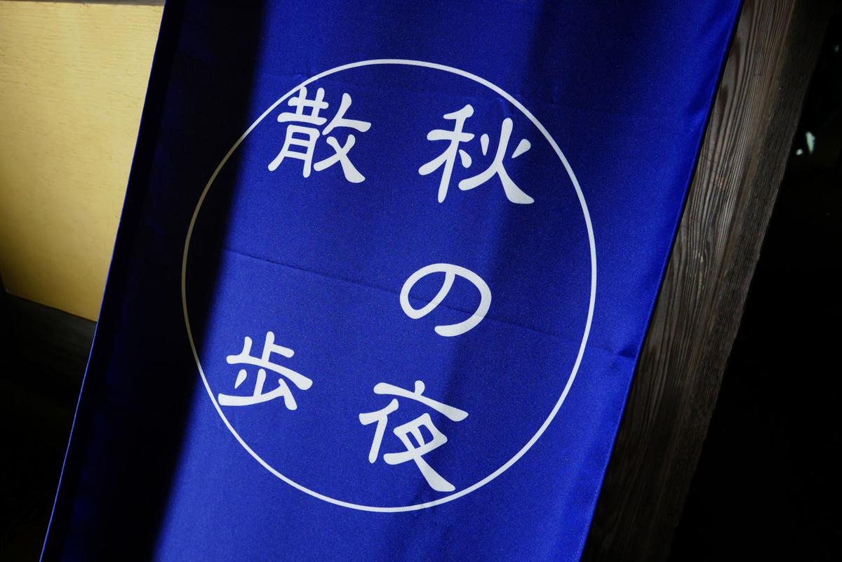 f:id:shamo-ji:20191110182749j:plain