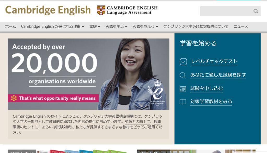 ケンブリッジ英語検定