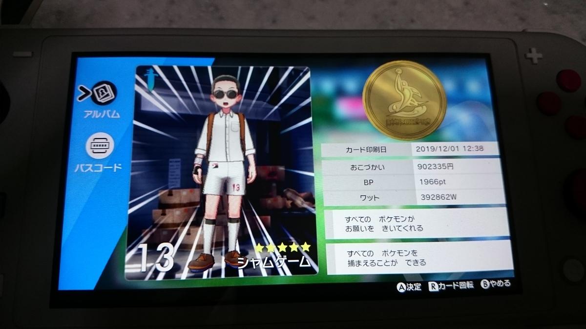 f:id:shamu-game00:20210301204847j:plain