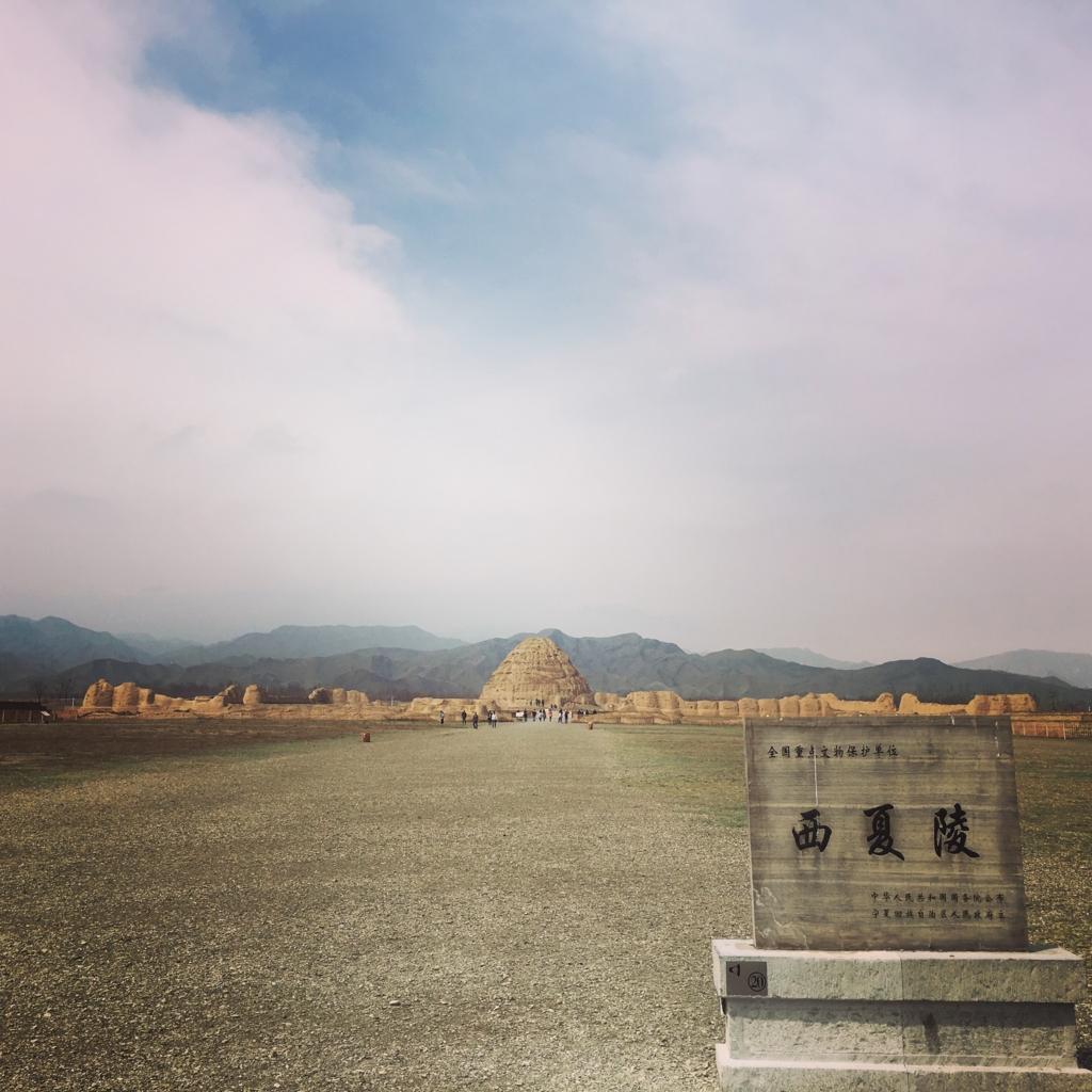 銀川(寧夏王陵)