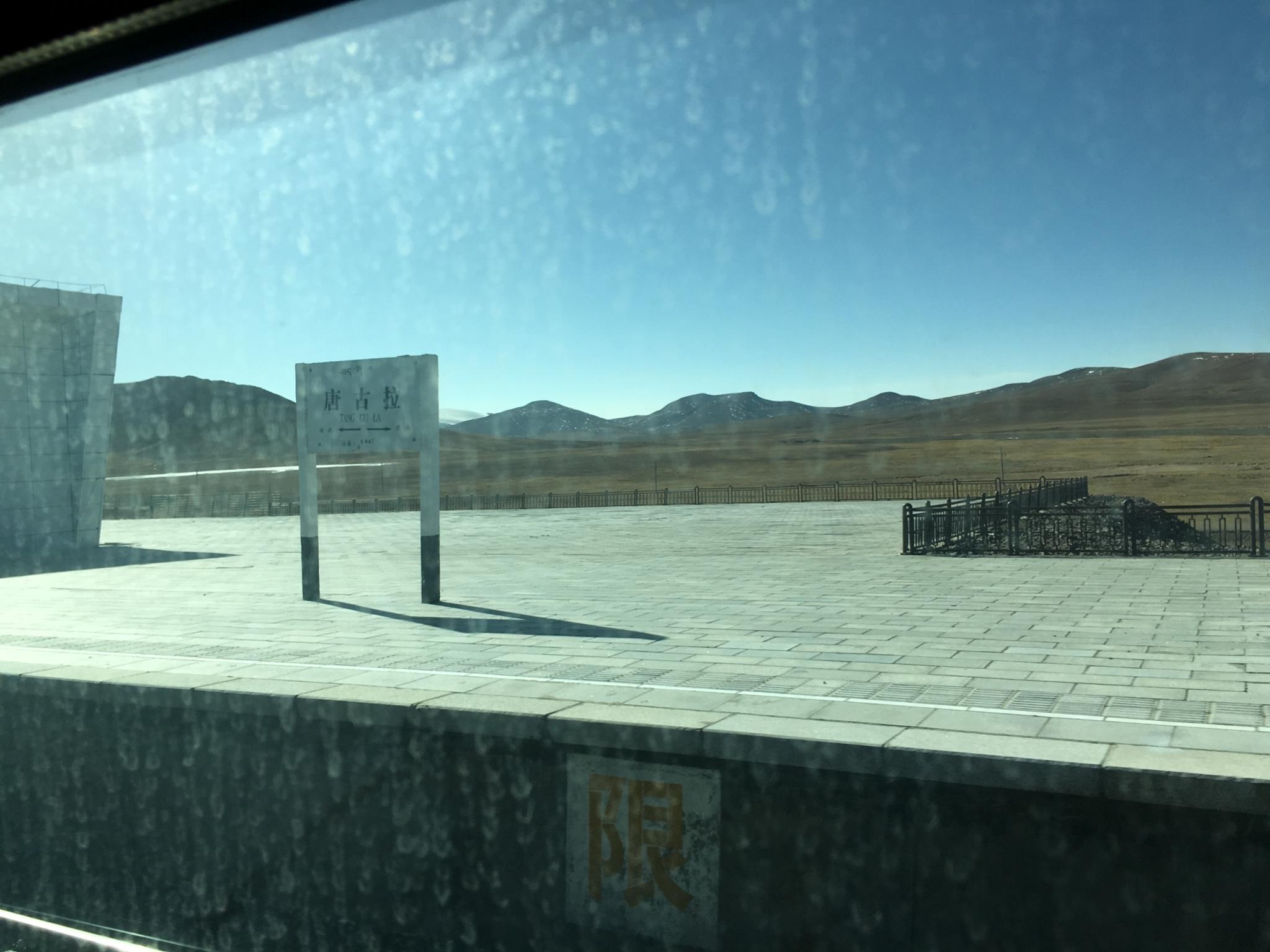 青蔵鉄道の車窓から(世界一高い鉄道)