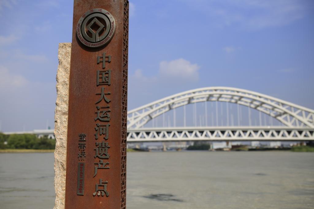 京杭運河(蘇州)