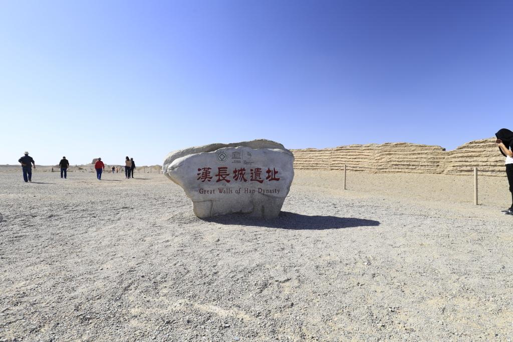 漢万里の長城