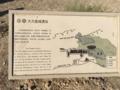 敦煌、河倉城(世界遺産、シルクロード)