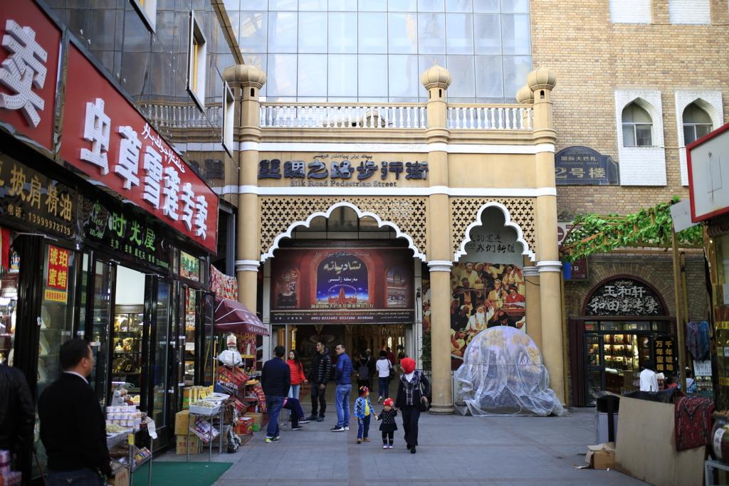 新疆国際大バザール(新疆国际大巴扎)入口