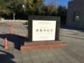ウルムチ博物館看板