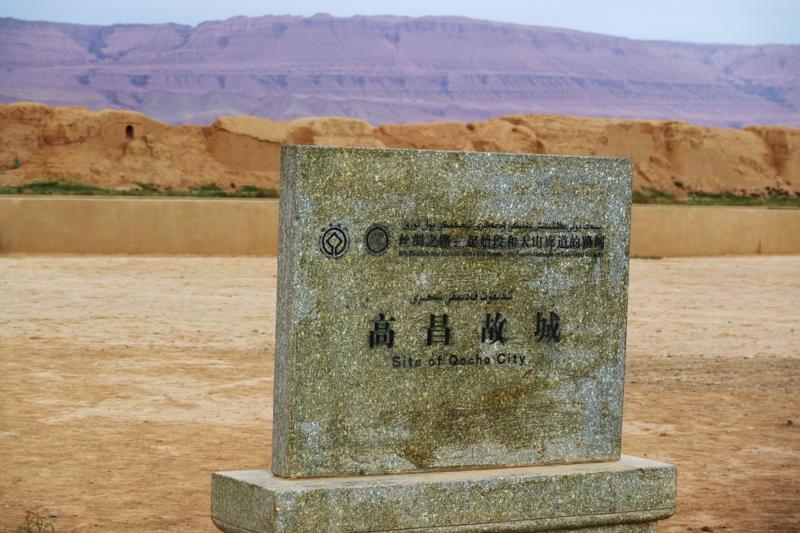 高昌故城(Site of Qocho City)