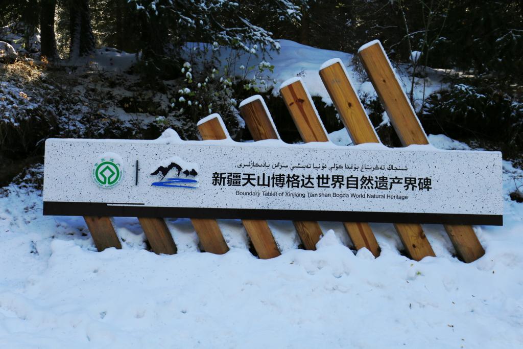天山天池世界遺産看板