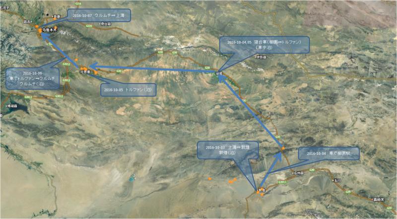 2016-10中国西北シルクロードの旅。敦煌・トルファン・ウルムチ全体マップ